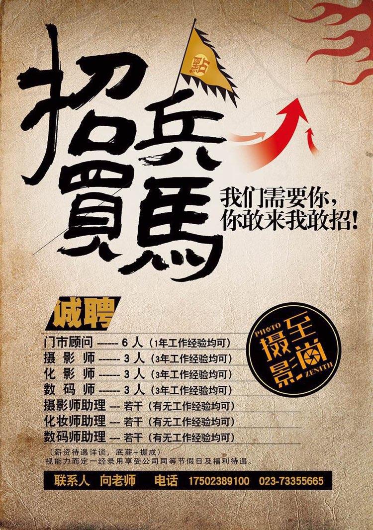 生活网招聘_招兵买马 - 招聘求职 - 石柱生活网 - www.45win.com